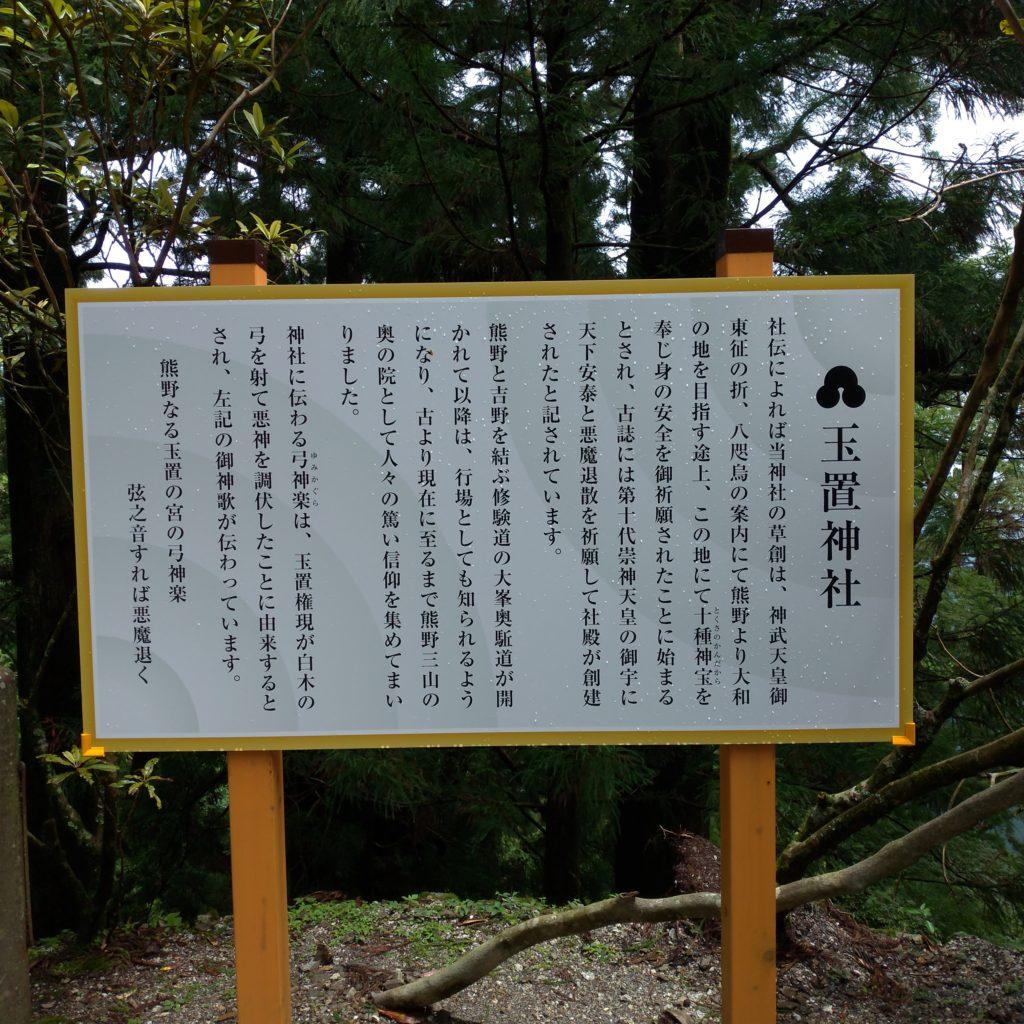 玉置神社由緒